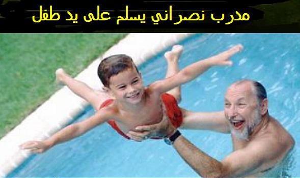 ليكن ولدك مثل هذا الولد - مدرب نصراني يسلم على يد طفل