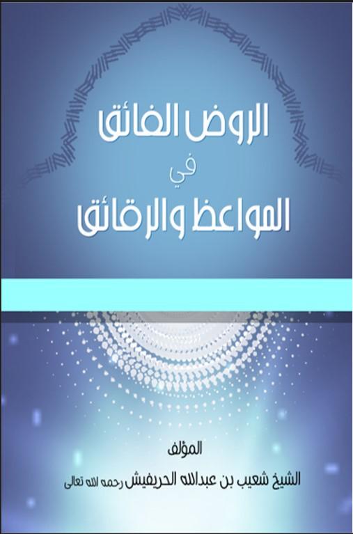 al madina book 1 pdf