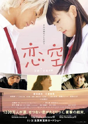 Bu Tri Yu Thng - Sky Of Love (2007) Vietsub