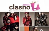 магазин Clasno украина, магазин класно одежда