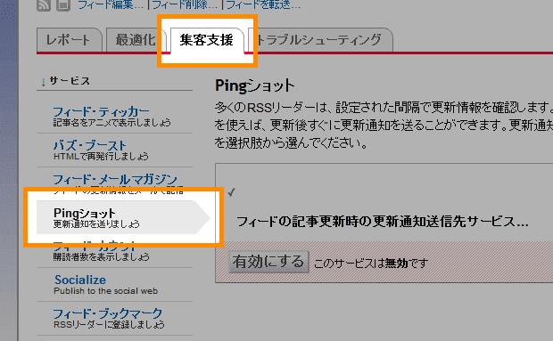 「Pingショット」をクリック