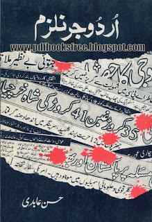 Urdu Journalism eBook