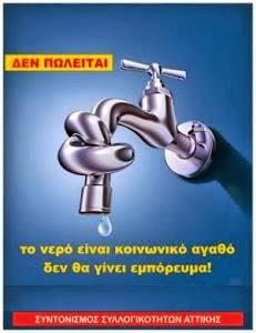 Το νερό ΔΕΝ πωλείται