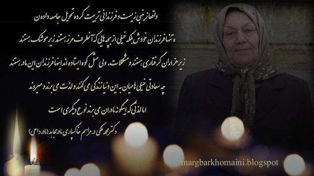 سخنرانی دکتر محمد ملکی در مراسم خاکسپاری مادر مجاهد (مادر داعی)