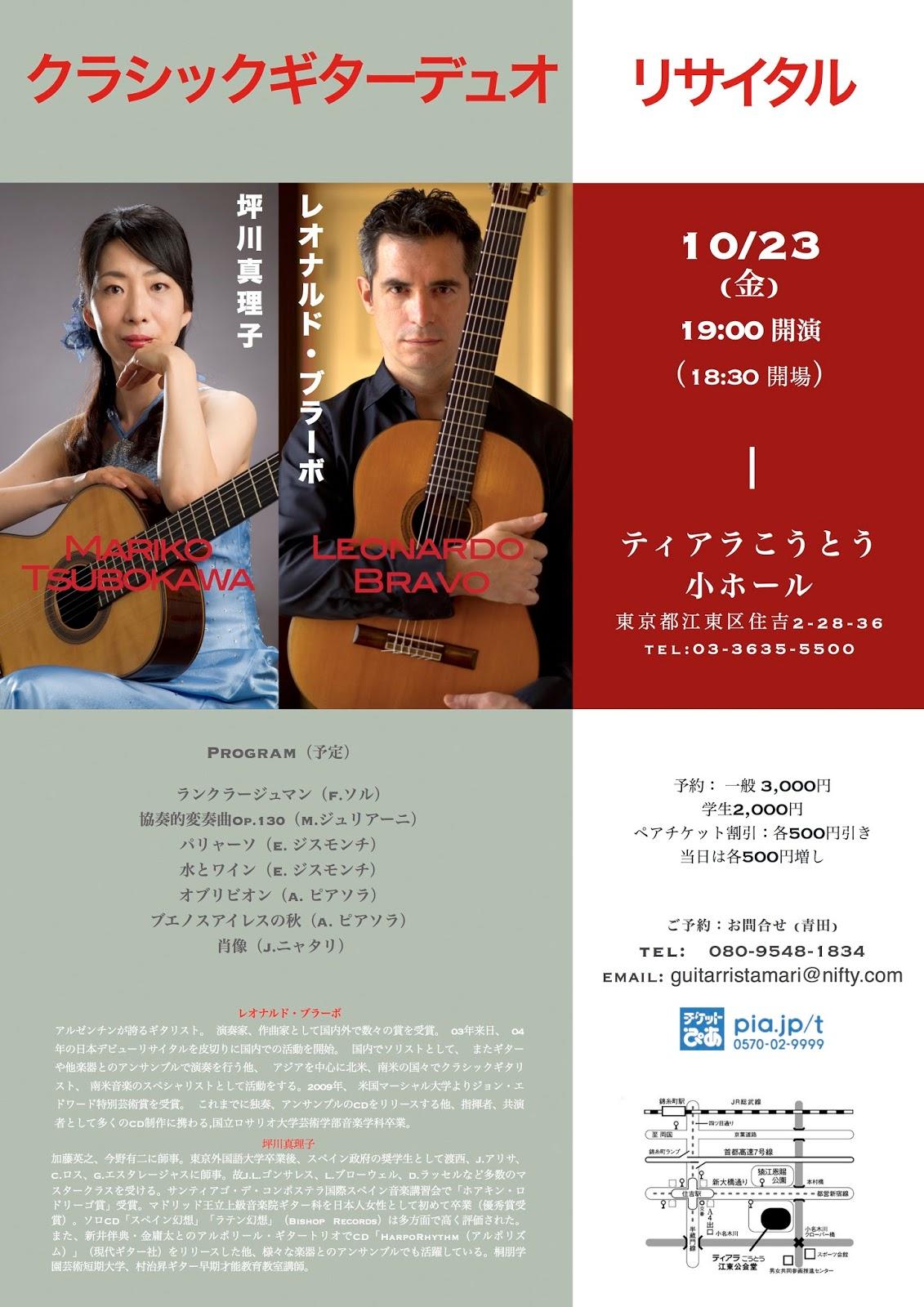 ギターリサイタル10・23