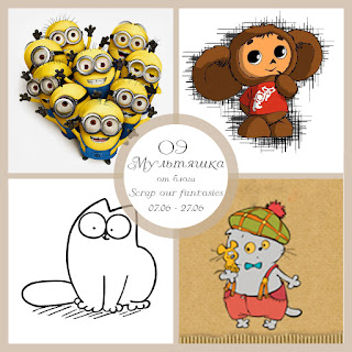 http://scrapfantas.blogspot.de/2015/06/blog-post.html
