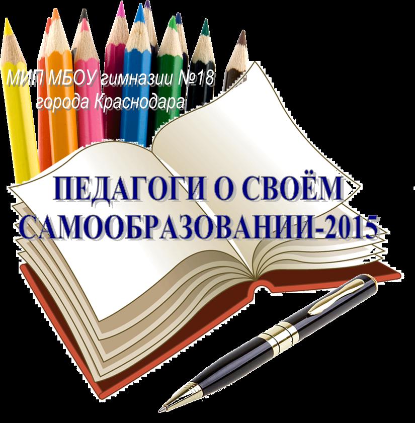 Опыт самообразования педагогов-инноваторов: 2015 год
