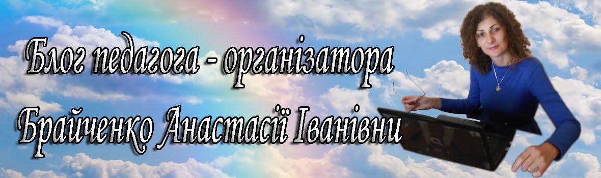 Блог педагога - організатора Брайченко Анастасії Іванівни