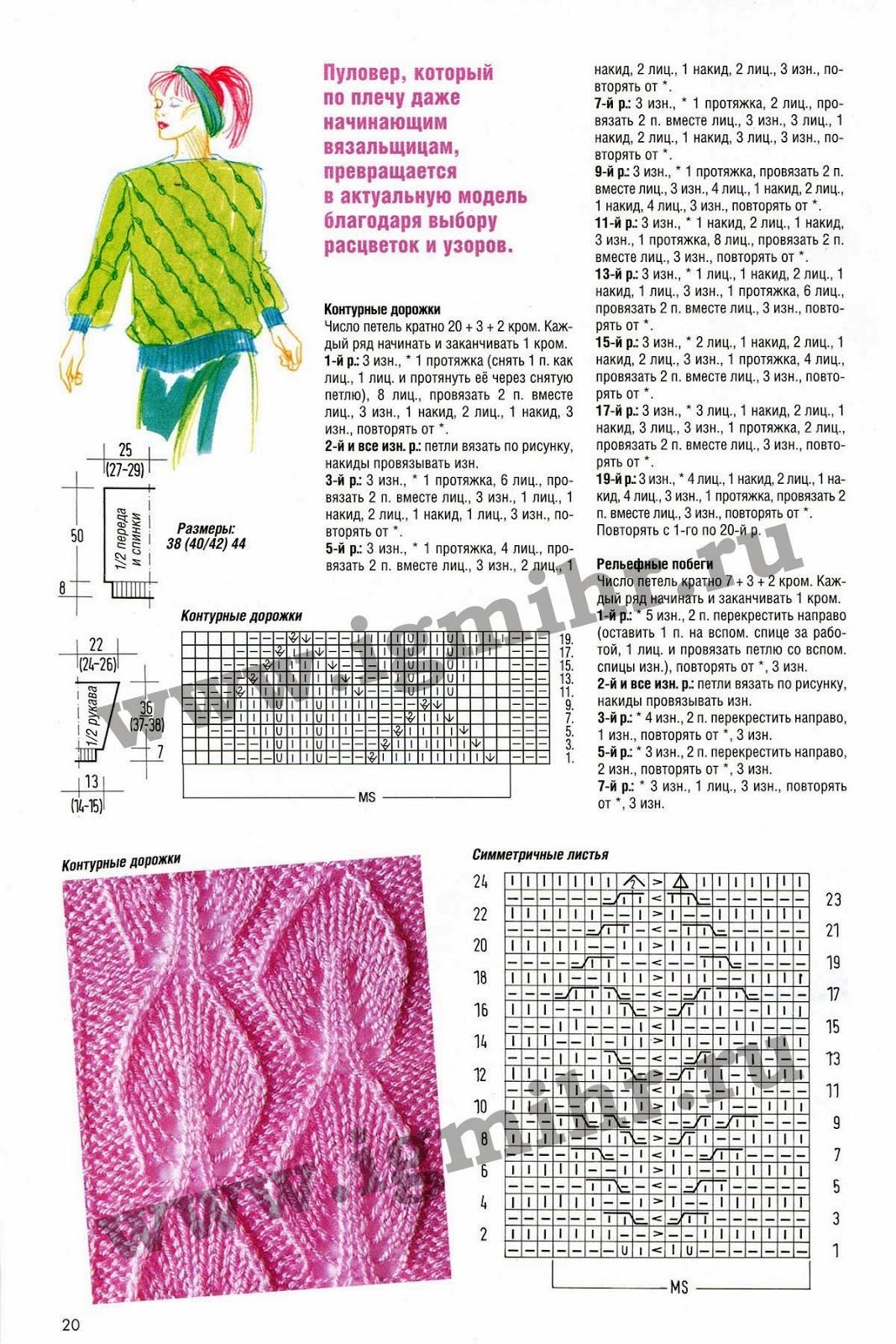 Планета Вязания Прибавление петель. Накиды прямые и 92