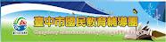 臺中市國民教育輔導團