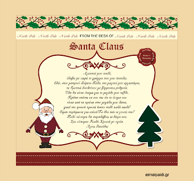 free letters written by Santa Claus-by eimaipaidi.gr
