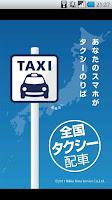 タクシー配車アプリ「日本交通タクシー配車」「全国タクシー配車」経由の売上が3億円突破