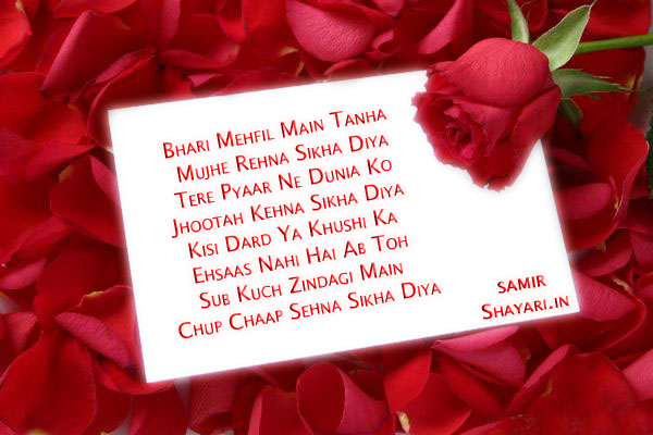 love poems in hindi. Birthday sms, shayari hindi
