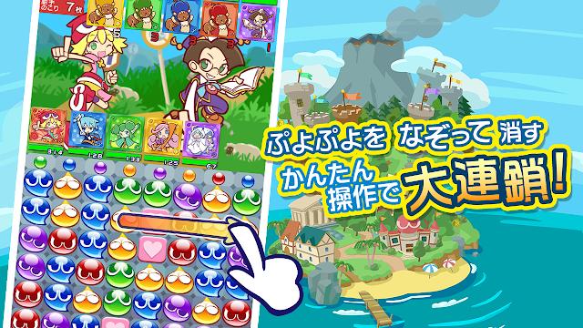 Puyopuyo !! Quest - ぷよぷよ!!クエスト APK