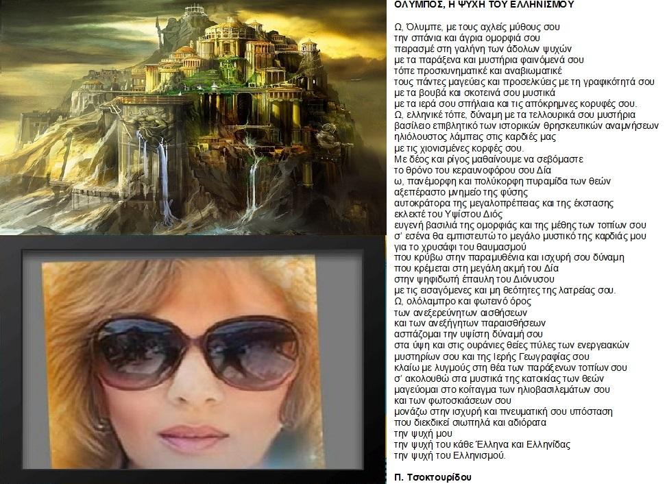 Όλυμπος, η ψυχή του Ελληνισμού