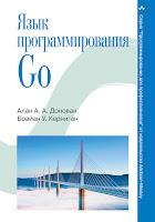 издана книга Алана Донована и Брайана Кернигана «Язык программирования Go» - читайте отдельное сообщение в моем блоге