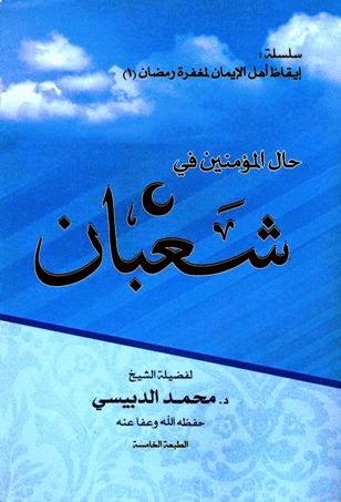 حال المؤمنين في شعبان - محمد الدبيسي pdf