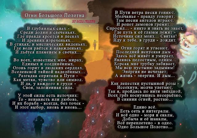 Огни Большого Полотна стих Дима Ивахно