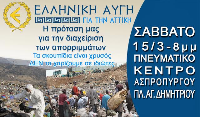 Ελληνική Αυγή για την Αττική: Καταθέτουμε την πρότασή μας για την Διαχείριση Απορριμάτων