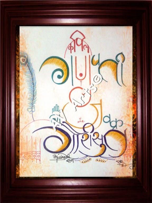 Akshar Ganesh - AV Arts: February 2015