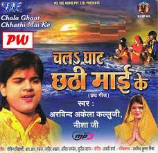 Chhath-Puja-Song-by-Kallu-Arvind-Akela-in-Mp3
