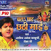 Chhath Puja Song by Kallu Arvind Akela in Mp3, HD Videos Songs for free Download in 2015