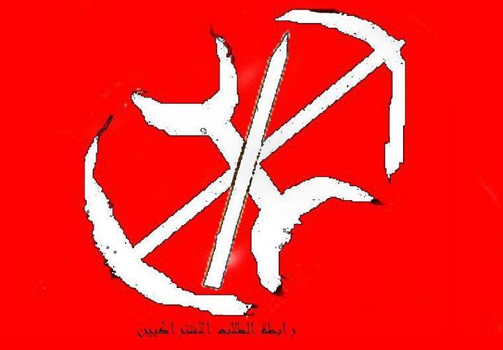الطلاب الاشتراكيين بمدارس وجامعات مصر