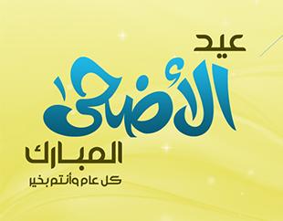 وزارة الأوقاف والشؤون الإسلامية عيد الأضحى المبارك هو يوم الخميس 24 شتنبر 2015