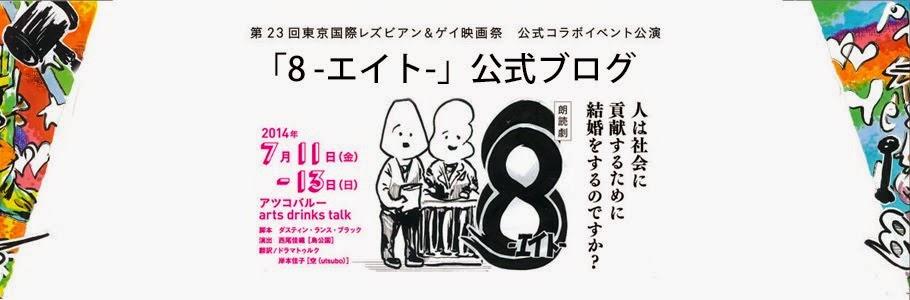「8 -エイト-」公式ブログ