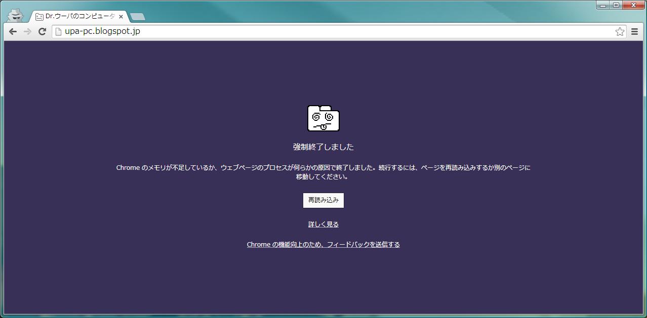 Chrome のタスク マネージャにて、プロセスを終了した場合、 「強制終了しました」という画面が残る