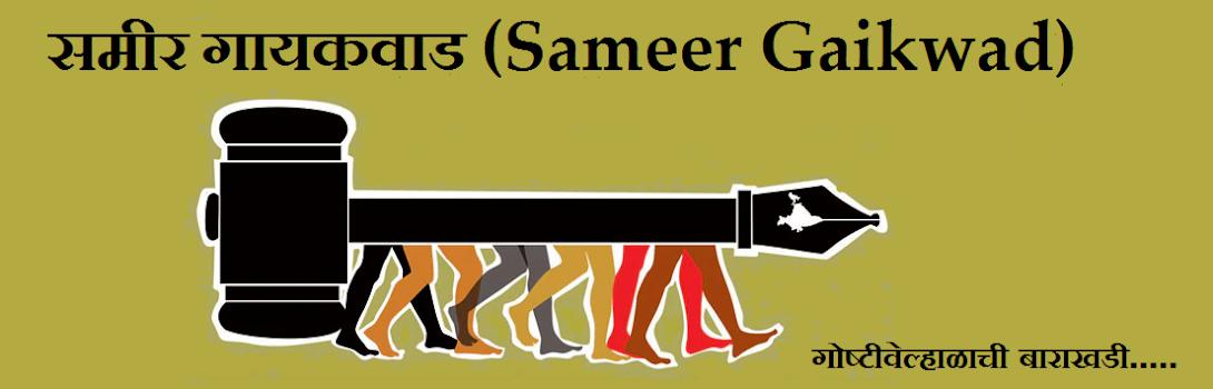 Sameer Gaikwad समीर गायकवाड