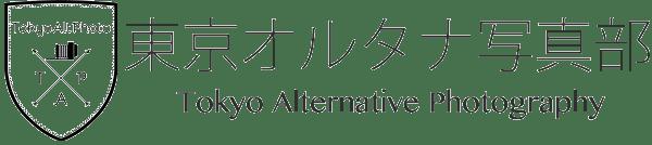 東京オルタナ写真部 Tokyo Alternative Photography