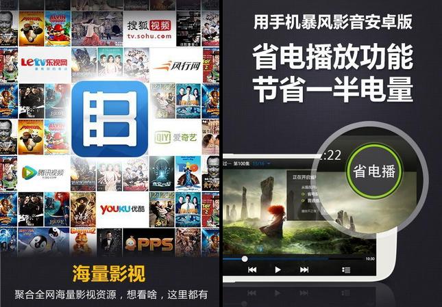 Dribbble Android/iOS APP:暴風影音 APK 下載 ( Baofe...