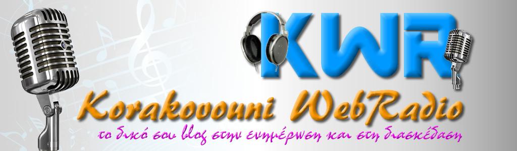 Ραδιόφωνο από το Κορακοβούνι Κυνουρίας