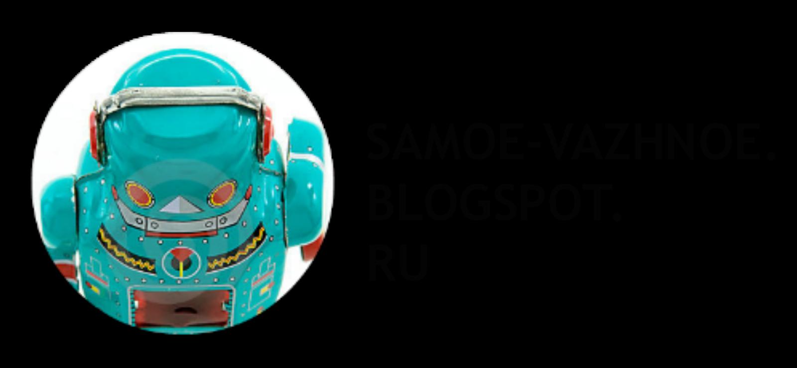 Самое важное samoe-vazhnoe самое важное из вашего детства Блог Робота Самое важное из вашего детства Мозг робота Блог Робота Самое важное blogspot Блог Самое Важное Самое важное Робот Самое важное блогспот Samoe vazhnoe blogspot Самое важное блогпост