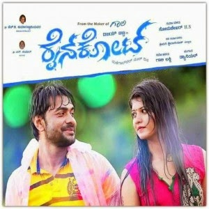 Raincoat (2015) Kannada Movie Mp3 Songs Download