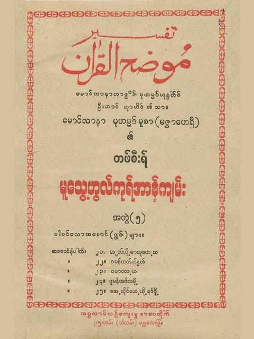Tafsir of Maulana Muhammed Musa (Mutweihul Quran Vol 5) F.jpg