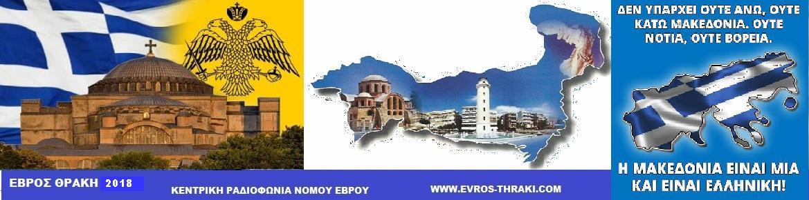 ΕΒΡΟΣ-ΘΡΑΚΗ 2019