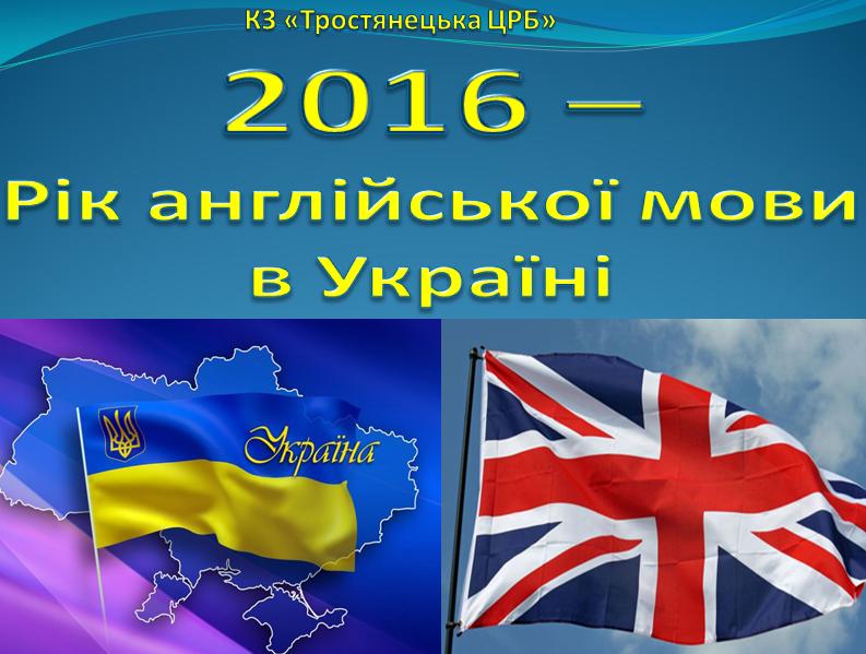 Рік англійської мови в Україні