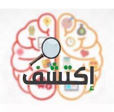 اكتشف عقلك