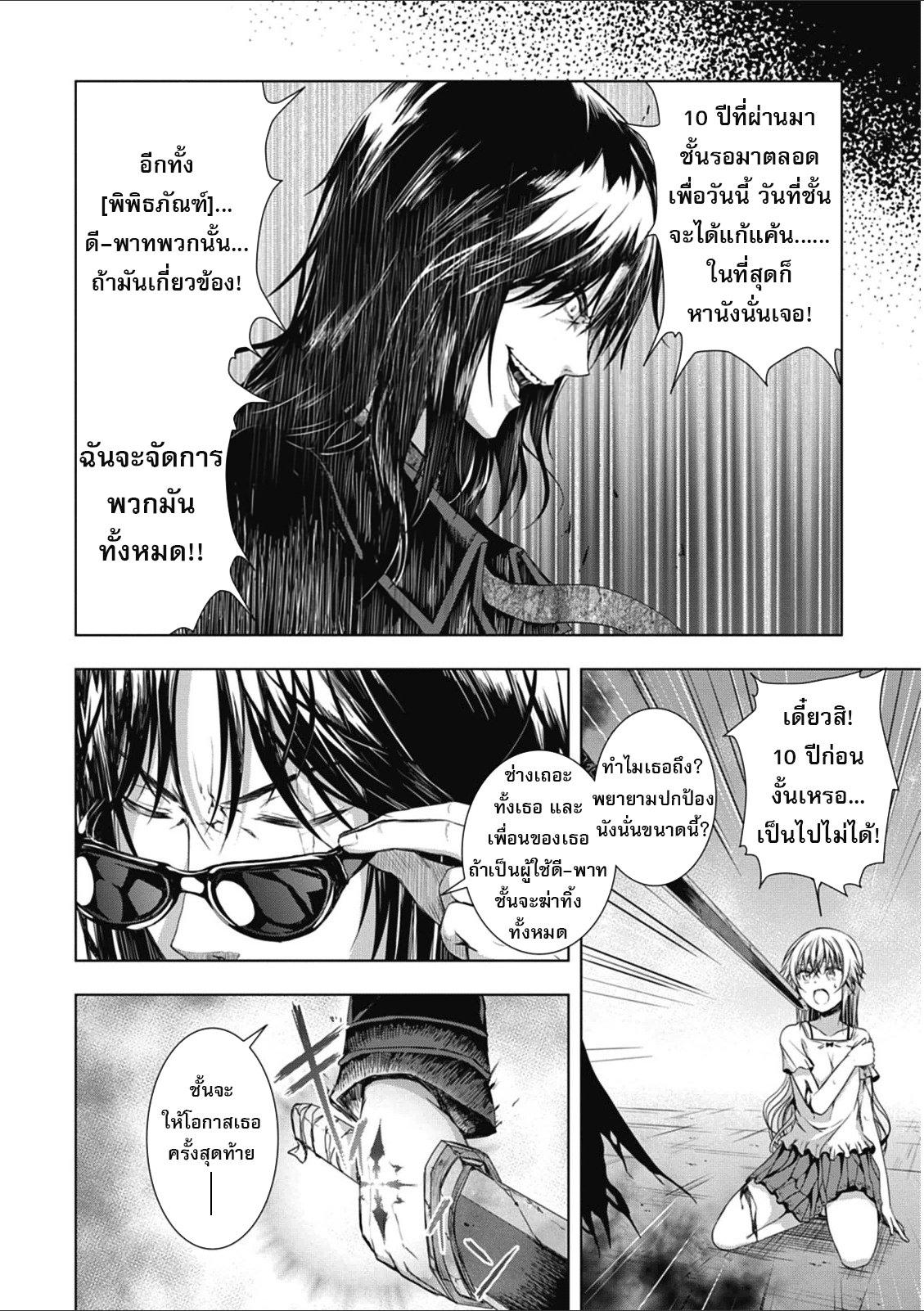 Red Night Eve ตอนที่ 9 TH แปลไทย