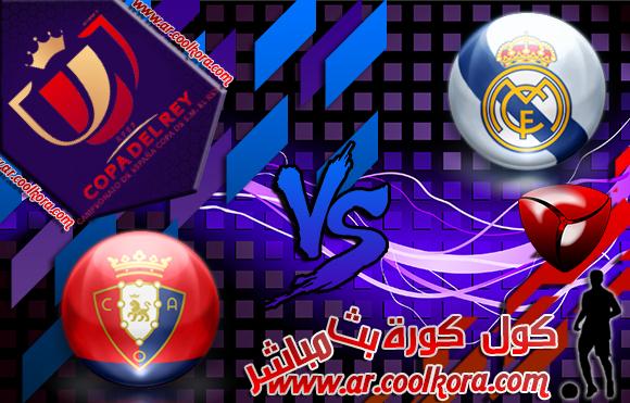 مشاهدة مباراة أوساسونا وريال مدريد 15-1-2014 بث مباشر كأس ملك أسبانيا Osasuna vs Real Madrid