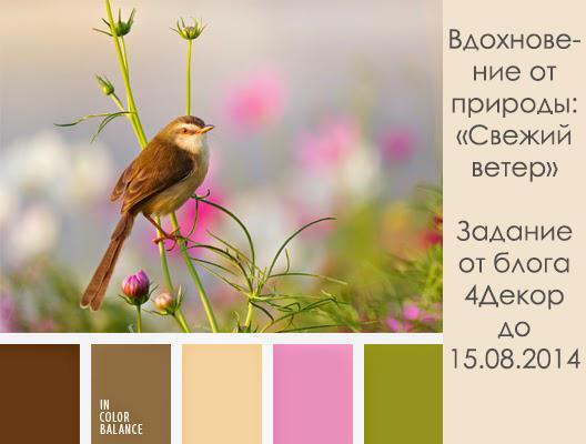http://4dekor.blogspot.ru/2014/08/2.html?showComment=1407335739475#c8787631749459444739