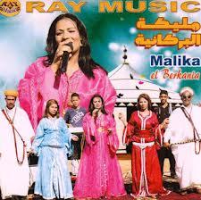 Malika El Berkania-Golou L hadek El Zine