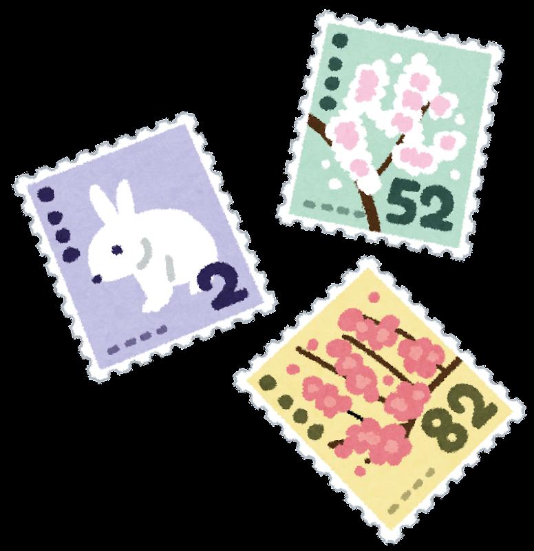 切手のイラスト「2円・52円・82 ...