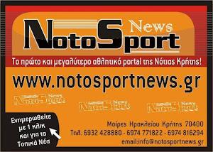 Ευχαριστούμε το www.notosportnews.gr για τη συνεργασία