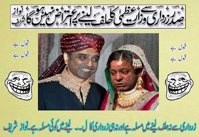 Funny Pictures, Zardari Funny Pictures, Nawaz Sharif Funny Pictures, Election 2013 Funny Pictures, Election 2013 Funny Photos, Funny Images with Urdu Text, Urdu Funny Pictures, pakistani funny pictures, Funny Pakistani Politicians,