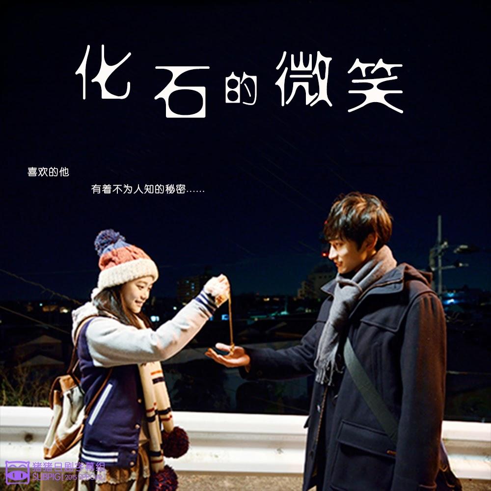 2015冬季日劇SP 化石的微笑 20150329 杉咲花 小関裕太 山田裕貴 草村禮子