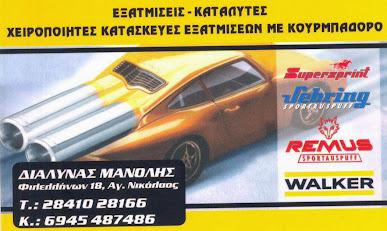 ΜΕΡΑΜΠΕΛΟ AYTO MOTO TV