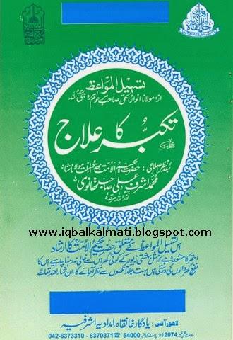 Taqabur Ka Elaaj By Muhammad Ashraf Ali Thanvi